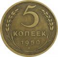5 kopecks 1950 USSR, from circulation