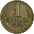 1 penny 1981, the Soviet Union, a kind of short awns 1.5