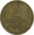 2 kopecks 1979 USSR, variety 1.2 without ledge, without bones