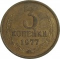 3 kopecks 1977 USSR, a variant of the obverse from 20 kopecks 1973
