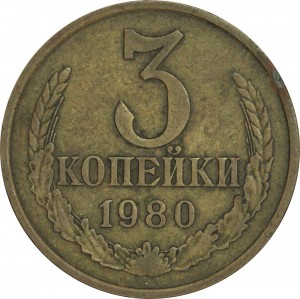 3 kopecks 1980 USSR, a variant of the obverse from 20 kopecks 1973