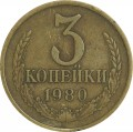 3 копейки 1980 СССР, разновидность аверса от 20 копеек 1980