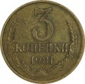 3 kopecks 1981 USSR, a variant of the obverse from 20 kopecks 1980