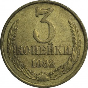 3 kopecks 1982 USSR, a variant of the obverse from 20 kopecks 1980