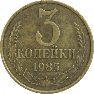 3 kopecks 1985 USSR, a variant of the obverse from 20 kopecks 1980