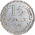 15 kopecks 1927 USSR, from circulation