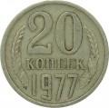 20 копеек 1977 СССР, разновидность аверса от 3 копеек 1971