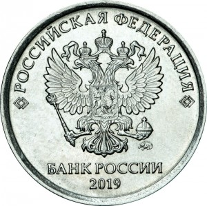 1 ruble 2019 Russia MMD, variety V2: the MMD sign is raised and to the right of the eagle's paw