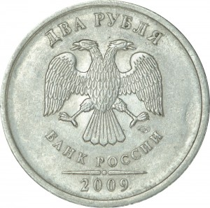 2 rubles 2009 Russia SPMD (magnetic), rare variety 4.24: no slots, SPMD below and to the right