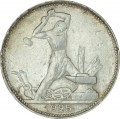 50 kopecks 1925 USSR, from circulation
