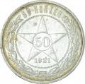 50 Kopeken 1921 UdSSR, aus dem Verkehr