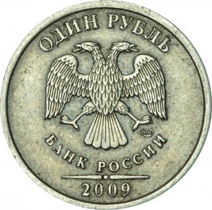 1 ruble 2009 Russia SPMD (non-magnetic), variety 3.23: SPMD sign below and to the left