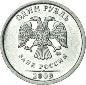 1 ruble 2009 Russia MMD (magnet), variety 3.12 G: leaves touch, MM below