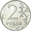2 rubles 2009 Russia MMD (magnetic), rare variety H-4.4 A: narrow edge, MMD lower and to the left