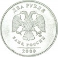2 rubles 2009 Russia MMD (magnetic), variety H4. 4 In: narrow edge, MMD above and to the right