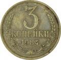 3 копейки 1984 СССР, разновидность аверса от 20 копеек 1980