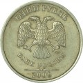 1 ruble 2009 Russia SPMD (non-magnetic), rare variety 3.21 B: SPMD below and to the left