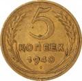 5 kopecks 1940 USSR, from circulation