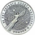 25 rubles 2021 Russia, 60 years of the first manned space flight, MMD