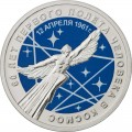 25 rubles 2021 Russia, 60 years of the first manned space flight, MMD (colorized)