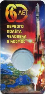 Blister for a coin 25 rubles 2021 60 years of the first manned flight into space, Gagarin