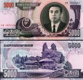 5000 vons 2006, banknote, XF