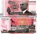 500 riels 2014 Cambodia, banknote, XF