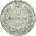10 Kopeken 1922 UdSSR, aus dem Verkehr