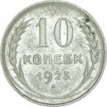 10 Kopeken 1925 UdSSR, aus dem Verkehr