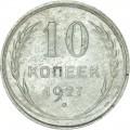 10 Kopeken 1927 UdSSR, aus dem Verkehr