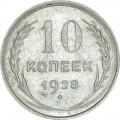 10 Kopeken 1928 UdSSR, aus dem Verkehr