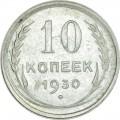 10 Kopeken 1930 UdSSR, aus dem Verkehr