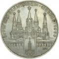 1 rubel 1978 UdSSR Olympia, Kreml, eine Art mit einem großen Fenster