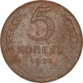5 kopecks 1924 USSR, from circulation