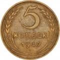 5 копеек 1949 СССР, разновидность 2.1, солнце без венчика