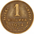 1 kopeck 1934 USSR, from circulation