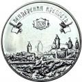 3 Rubel 2021 Transnistrien, Bendery Festung