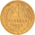 1 kopeck 1926 USSR, from circulation