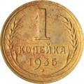 1 kopeck 1935 USSR, new type of coat of arms (without circular label), from circulation