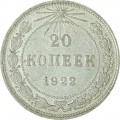 20 kopecks 1922 USSR,  from circulation