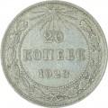 20 kopecks 1923 USSR,  from circulation