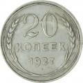20 kopecks 1927 USSR,  from circulation