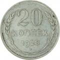 20 kopecks 1928 USSR,  from circulation