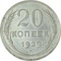 20 kopecks 1929 USSR,  from circulation