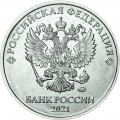 2 рубля 2021 Россия ММД, разновидность 4.3