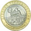 10 рублей 2021 ММД Нижний Новгород, биметалл, отличное состояние