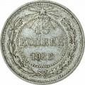 15 копеек 1922 СССР, из обращения