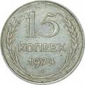 15 копеек 1924 СССР, из обращения