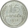 15 копеек 1928 СССР, из обращения