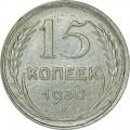 15 копеек 1930 СССР, из обращения